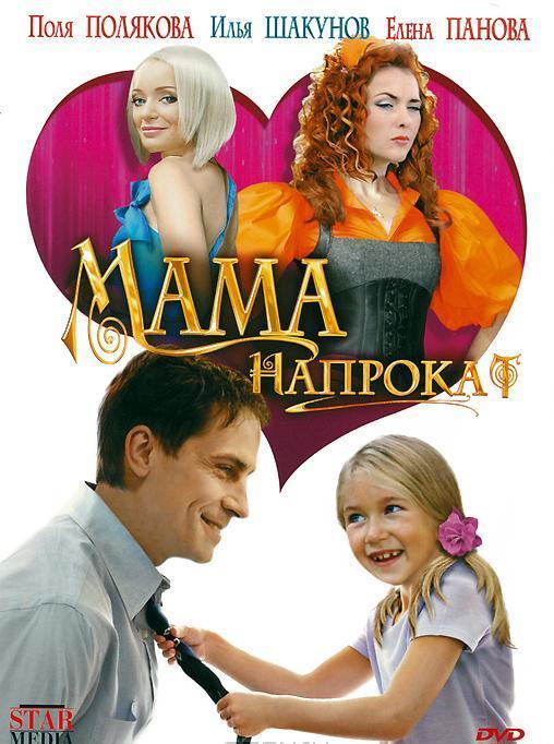 Мама напрокат (2010) HDRip