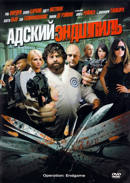 Адский эндшпиль / Rogues Gallery (2010) DVDRip