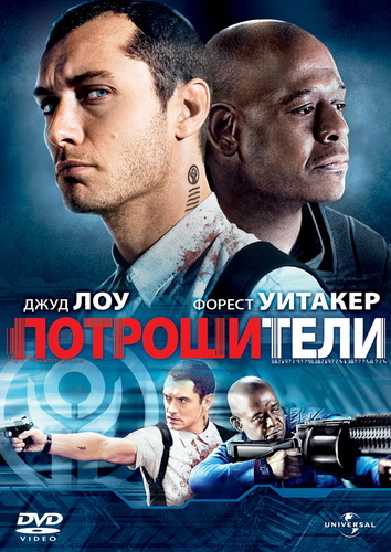 Потрошители / Repo Men (2010) DVDRip